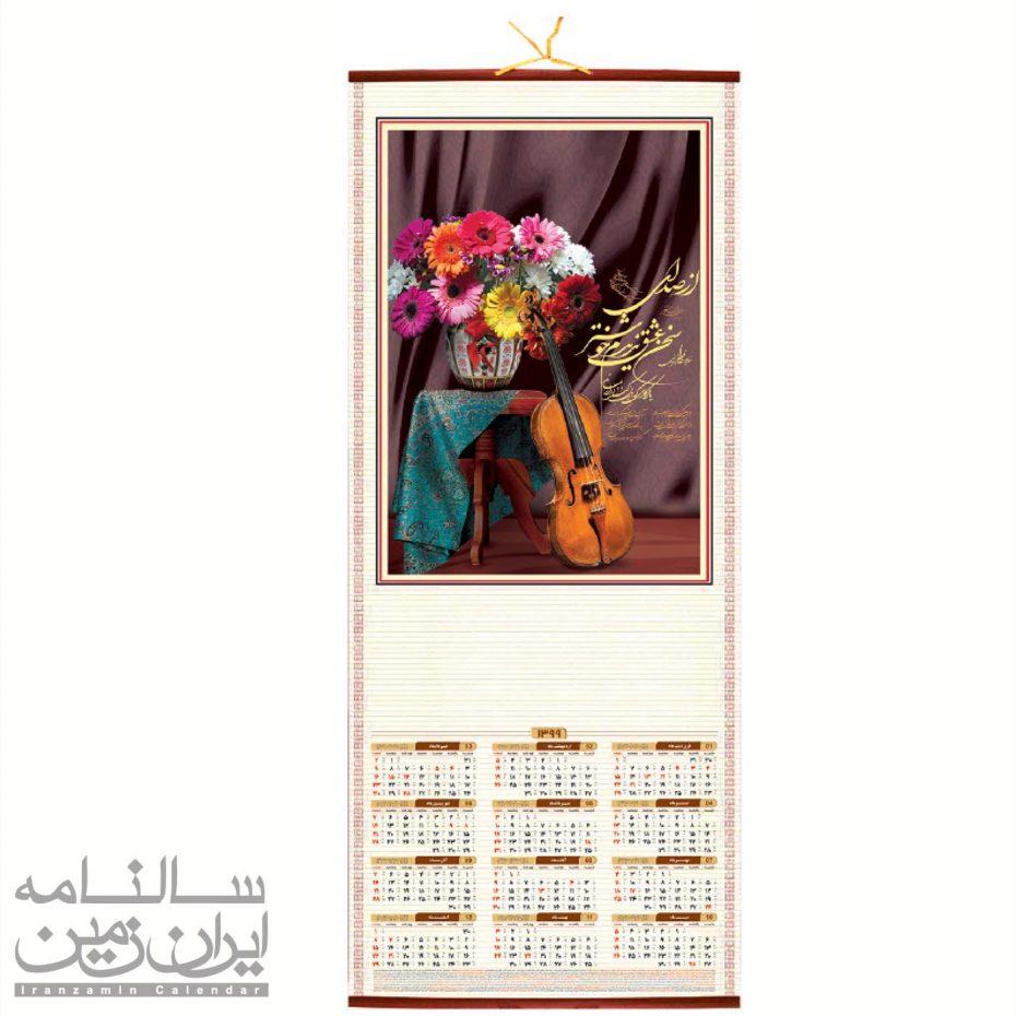 تقویم-دیواری-حصیری-42202