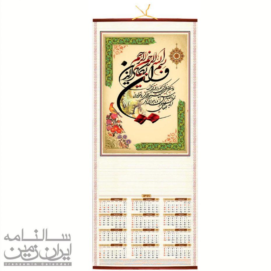 تقویم-دیواری-حصیری-42204