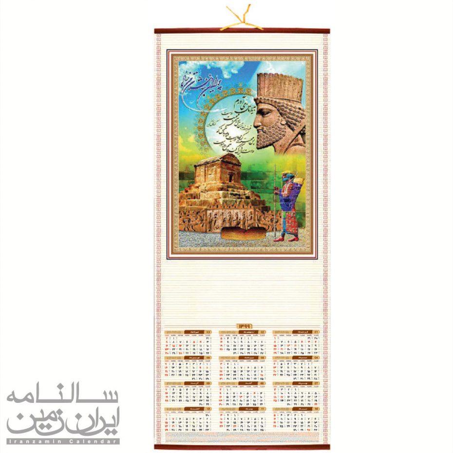 تقویم-دیواری-حصیری-42206