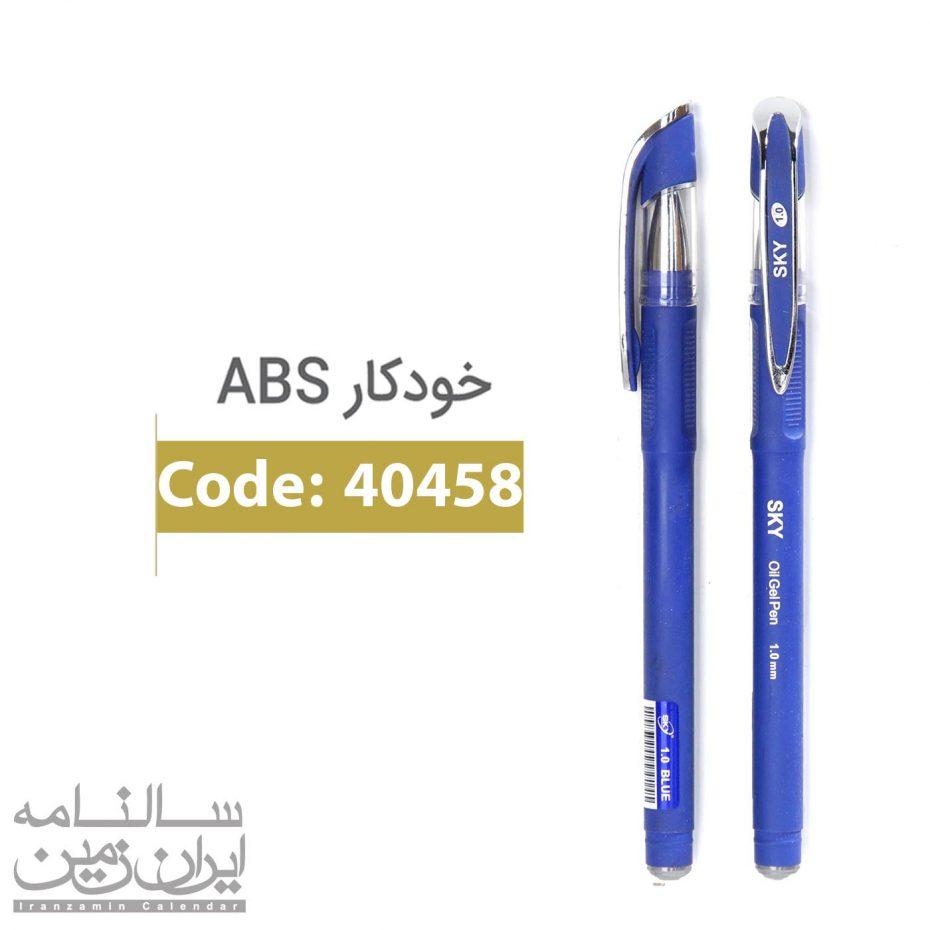 40458-ABS-خودکار