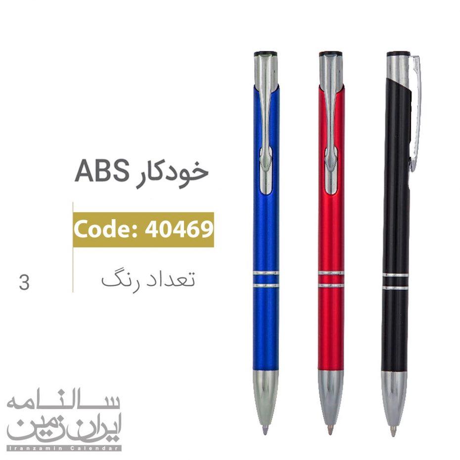 40469-ABS-خودکار